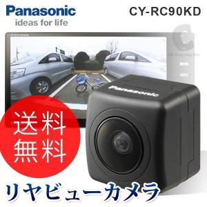 バックカメラ 後付け 角型 広角 パナソニック CY-RC90KD (送料無料)|ciz