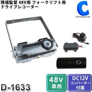 フォークリフト用ドライブレコーダー 前後 2カメラ 同時録画 デルタ 現場監督 48V用 DC12Vコンバーター付属 D-1633 (お取寄せ)|ciz