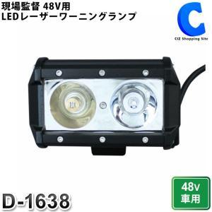 警告灯 デルタ 現場監督 48V用 LEDレーザーワーニングランプ D-1638 (送料無料) (お取寄せ)|ciz