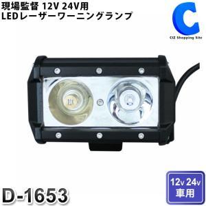 フォークリフト 12V/24V用 LEDレーザーワーニングランプ デルタ 現場監督 D-1653 (送料無料&お取寄せ)|ciz