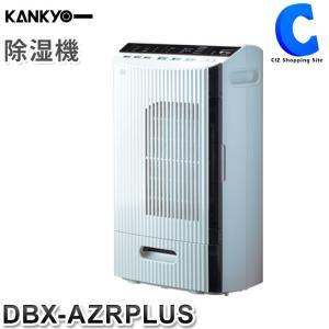 除湿機 コンデンス式 コンデンス除湿機 カンキョー AZRプラス 除湿機  DBX-AZRプラス (お取寄せ)|ciz