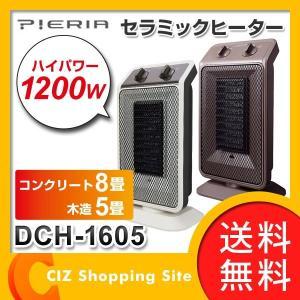 セラミックヒーター パネル型 小型 ドウシシャ ピエリア パーソナルセラミックヒーター 首振り機能 コンクリート8畳 木造5畳 DCH-1605 (送料無料)|ciz
