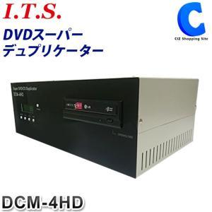 デュプリケーター DVD スーパーデュプリケーター DCM-4HD (送料無料&お取寄せ)|ciz