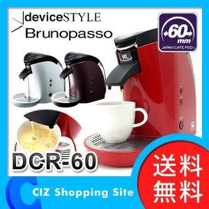 コーヒーメーカー デバイスタイル Brunopasso 60mm DCR-60 カフェポッド対応 蒸らし機能付き ドリップタイプ (ポイント2倍&送料無料)|ciz