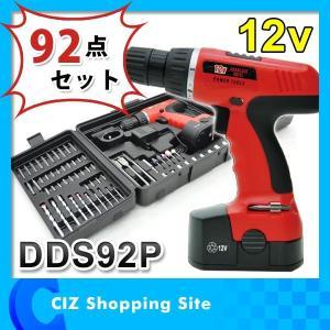 電動ドライバー セット 充電式 コードレス 92点 レッド 電動工具 DIY 12V 家庭用 DDS92P (送料無料) ciz