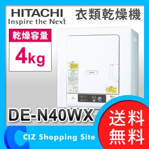 衣類乾燥機 乾燥容量 4kg 日立(HITACHI) これっきりボタン 乾燥機 DE-N40WX (送料無料)|ciz