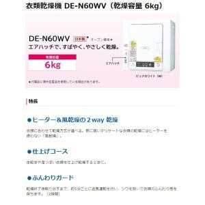衣類乾燥機 日立(HITACHI) 乾燥容量 6kg ピュアホワイト DE-N60WV (送料無料)|ciz|02