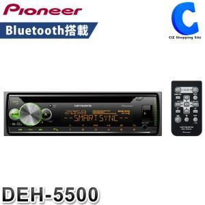 カーオーディオ Bluetooth対応 1din 本体 パイオニア カロッツェリア 高音質 ハンズフリー AM FM CD DSPメインユニット DEH-5500 (送料無料&お取寄せ) ciz