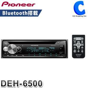 カーオーディオ Bluetooth対応 1din 本体 DEH-6500 パイオニア カロッツェリア 高音質 CD USB チューナー DSPメインユニット (送料無料&お取寄せ) ciz