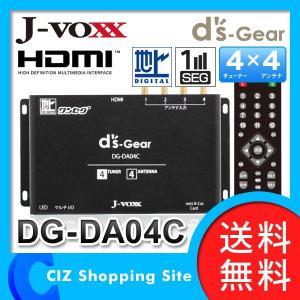 地デジチューナー J-VOXX 4×4 車載用 フルセグ/ワンセグチューナー 地上デジタルチューナー DG-DA04C (送料無料&お取寄せ)|ciz