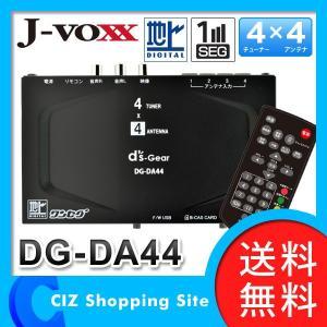 地デジチューナー J-VOXX DG-DA44 フルセグ/ワンセグ 車載用 地上デジタルチューナー (地デジチューナー) 4×4 車|ciz