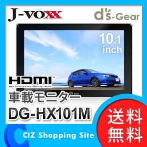 LEDバックライト液晶モニター DG-HX101M J-VOXX 10.1インチ 車載用液晶モニター 車載モニター HDMI (送料無料&お取寄せ) ciz