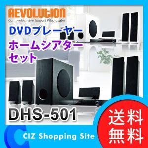 ホームシアターセット DVDプレーヤー スピーカー セット レボリューション DHS-501 (送料無料&お取寄せ)|ciz