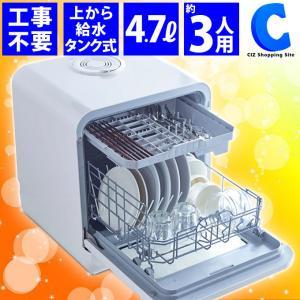 食器洗い乾燥機 工事不要 食洗機 食洗器 卓上 タンク式 コンパクト 賃貸 小型 据え置き型 工事なし 小さめ 約3人用|ciz