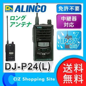 トランシーバー 特定小電力トランシーバー DJ-P24L アルインコ(ALINCO) ロングアンテナ トランシーバー 免許資格不要 中継器対応 (送料無料) ciz