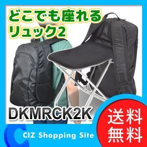 折りたたみイス 折り畳みイス付きリュック サンコー どこでも座れるリュック2 (送料無料)|ciz