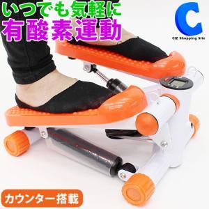 ステッパー ミニステッパー ステップ運動器具 昇降運動 有酸素 室内 自宅 マシーン カーディオトレーニング ciz