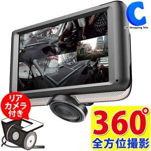 ドライブレコーダー 360度 前後 車内 全方位 2カメラ Gセンサー 12V車専用 タッチパネル DL-360DR|ciz