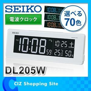 置き時計 電波 デジタル DL205W ホワイト セイコー おしゃれ 光る モダン LED 文字が大きい スヌーズ|ciz