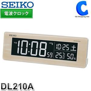 置き時計 電波時計 デジタル時計 セイコー おしゃれ 光る LED 温度 湿度 木目調 木目模様 電波デジタル時計 目覚まし時計 DL210A (送料無料)|ciz
