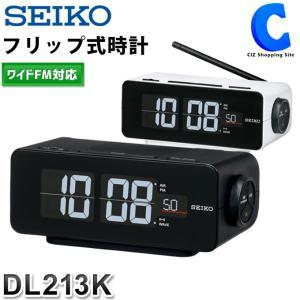 置き時計 パタパタ時計 レトロ セイコー デジタル時計 大きい 目覚まし時計 ワイドFM対応 ブラック ホワイト シリーズC3 DL213 DL213K DL213W  (送料無料)|ciz