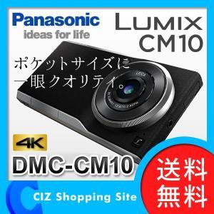 デジタルカメラ デジカメ 2010万画素 パナソニック(Panasonic) LUMIX DMC-CM10-S AndroidTM5.0搭載 4K撮影 (送料無料)|ciz