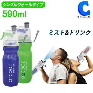 ◆ミスト機能とドリンクボトル機能を備えたドリンクミスト。  ◆2つの別タンク「水」と「飲物」の2種類...