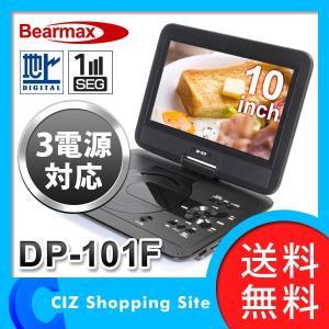 ポータブルDVDプレイヤー DVDプレーヤー 10.1インチ クマザキエイム Bearmax DP-101F フルセグ搭載 (送料無料)|ciz