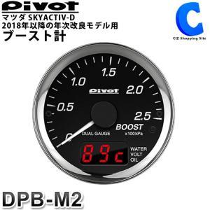 ピボット ブースト計 OBD対応 デュアルゲージプロ DPB-M2 マツダ CX-3 CX-5 CX-8 アテンザ アテンザワゴン  (お取寄せ)|ciz