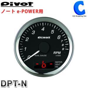 タコメーター 回転計 自動車 ピボット DUAL GAUGE PRO ノート E12 日産 e-POWER用 DPT-N (送料無料&お取寄せ)|ciz