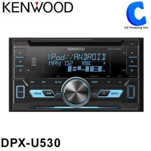 カーオーディオ 2din CD USB iPod レシーバー ワイドFM ケンウッド DPX-U530 ciz