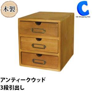 卓上 小物入れ 引き出し 木製 雑貨 おしゃれ 3段 アンティークウッド アンティーク 3段引出し 引き出し収納の写真