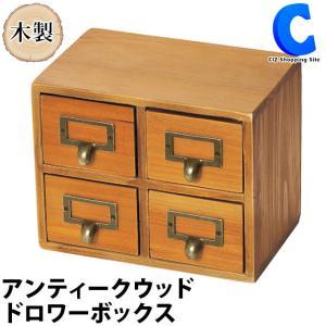 小物入れ 引き出し 木製 ドロワーボックス アンティークウッド アンティークドロワーボックス ciz