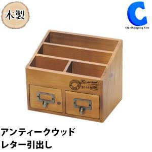レターケース レターラック 木製 おしゃれ 封筒ラック はがきラック アンティークウッド アンティークレター引出し ciz