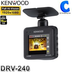 ドライブレコーダー 駐車監視 動体検知 常時録画 一体型 HDR機能 12V/24V対応 ケンウッド DRV-240 スタンダードドライブレコーダー|ciz