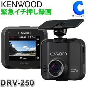 ケンウッド ドライブレコーダー DRV-250 駐車監視機能 12V 24V HDR搭載 microSDHCカード16GB付属 (お取寄せ)|ciz