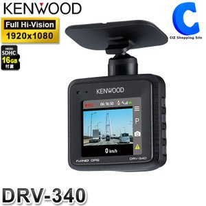 ドライブレコーダー 駐車監視 動体検知 常時録画 GPS 一体型 HDR機能 12V/24V対応 ケンウッド DRV-340 スタンダードドライブレコーダー (お取寄せ)|ciz