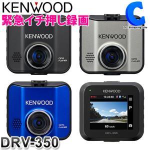 ケンウッド ドライブレコーダー GPS DRV-350 駐車監視機能 HDR搭載 12V 24V 全3色 microSDHCカード16GB付属 (お取寄せ)|ciz