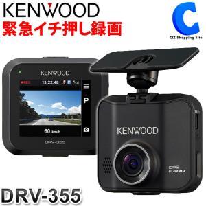 ケンウッド ドライブレコーダー GPS DRV-355 駐車監視機能 HDR搭載 12V 24V microSDHCカード 32GB付属 (お取寄せ)|ciz