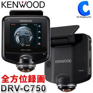 ドライブレコーダー 360度 前後 左右 室内 全方位 GPS 駐車監視機能 12V 24V ケンウッド DRV-C750 HDR機能 (お取寄せ)|ciz