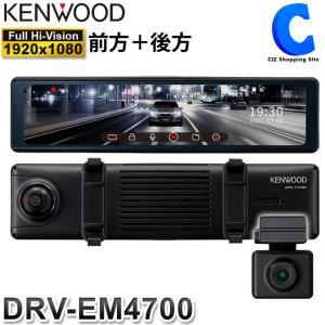 ケンウッド デジタルルームミラー型ドライブレコーダー DRV-EM4700 (送料無料) (お取寄せ) ciz