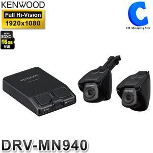 ドライブレコーダー前後 2カメラ ケンウッド 駐車監視 常時録画 HDR機能 Gセンサー ナビ連携型 DRV-MN940 (お取寄せ)|ciz
