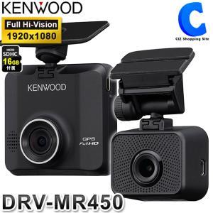 ケンウッド DRV-MR450 ドライブレコーダー 前後 2カメラ 12V 24V GPS 駐車監視機能 HDR機能 (お取寄せ)|ciz