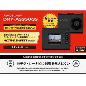 ドライブレコーダー ユピテル ミニ ful HD 常時録画 DRY-AS350GS (送料無料)|ciz|04