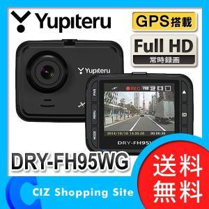 ドライブレコーダー ユピテル(YUPITERU) ドライブレコーダー DRY-FH95WG 12V車用 フルHD GPS 2.0インチ液晶 常時録画 ドラレコ (送料無料)|ciz