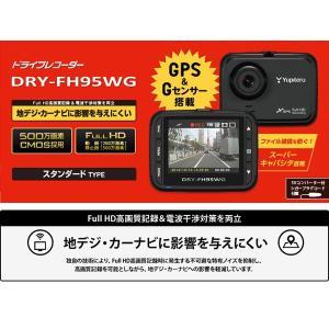 ドライブレコーダー ユピテル(YUPITERU) ドライブレコーダー DRY-FH95WG 12V車用 フルHD GPS 2.0インチ液晶 常時録画 ドラレコ (送料無料)|ciz|05