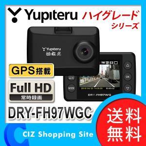 ドライブレコーダー ドラレコ 2.0インチ ユピテル(YUPITERU) DRY-FH97WGC GPS搭載 (ポイント3倍&送料無料&お取寄せ)