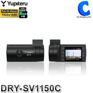 ドライブレコーダー ユピテル 駐車監視 動体検知 常時録画 200万画素 HDR機能 Gセンサー DRY-SV1150C (送料無料&お取寄せ)|ciz