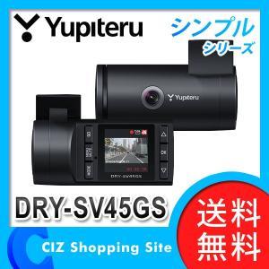 ドライブレコーダー ドラレコ 1.41インチ ユピテル (YUPITERU) DRY-SV45GS 常時録画 Gセンサー搭載 (送料無料)