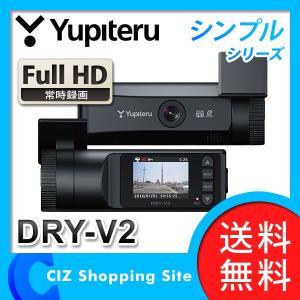 ドライブレコーダー ドラレコ ユピテル(YUPITERU) DRY-V2 フルHD 1.5インチ液晶 常時録画 (送料無料)